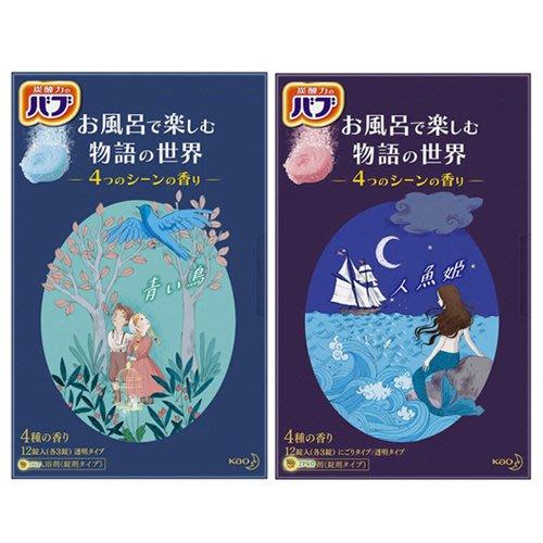 【JPGO】預購-日本製 Kao 花王 碳酸入浴劑 泡澡泡湯 12錠入~青鳥物語506 人魚姫物語513