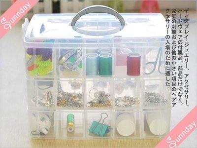= 天 . 氣 . 晴 = [2884]攜帶方便收納設計 三層30格可拆分透明收納盒