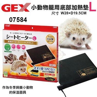 *WANG*日本GEX《小動物籠用底部加熱墊 L-07584》小寵物適用
