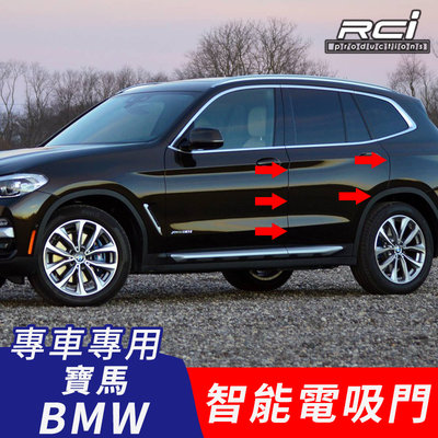BMW 汽車專用 電吸門 電動門 升級改裝套件 F20 F52 F45 F22 F23 X1 X3 X5 F26