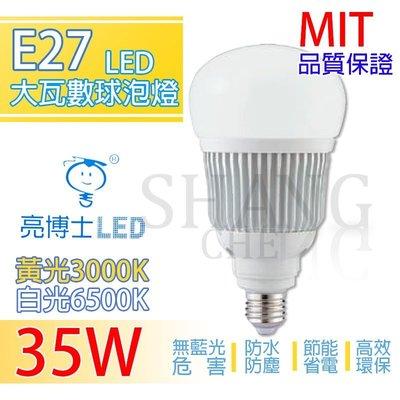 亮博士 35W  LED 球泡燈 黃光/白光 台灣製造 品質保證 LED燈泡 高效環保 CNS 全電壓
