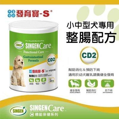 *COCO*發育寶Care系列CD2整腸配方350g(小、中型犬用)適用幼犬&腸胃不良的成犬/腸胃保健營養品