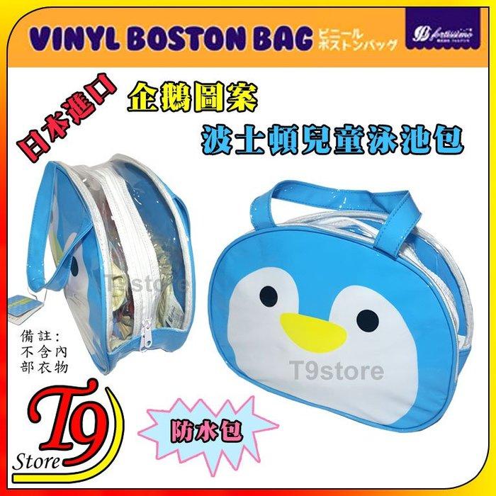 【T9store】日本進口 VINYL 企鵝圖案 波士頓防水 兒童泳池包