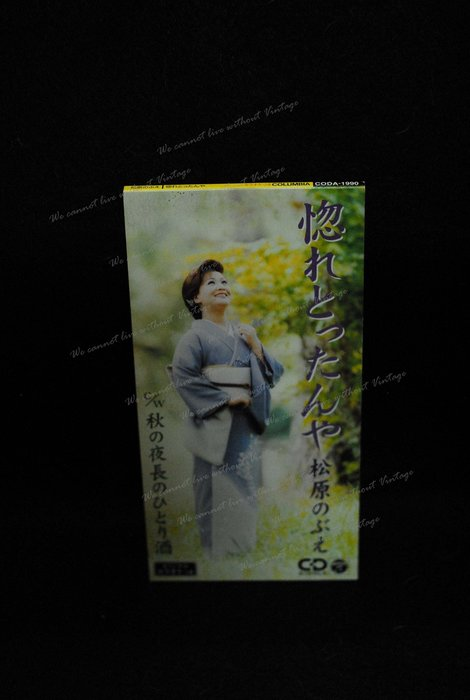 [Vintage演歌] 中古CD single,松原のぶえ,惚れとったやん。