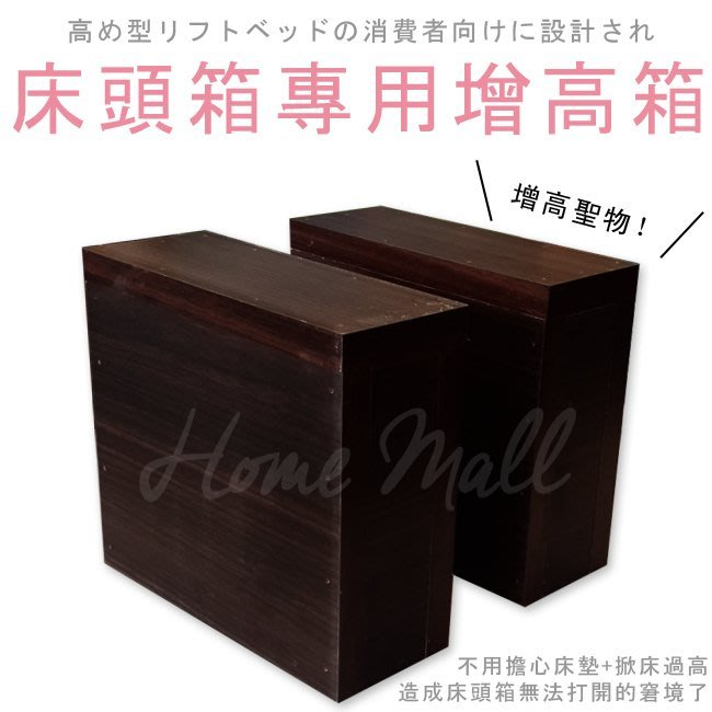 HOME MALL~加厚型床頭片/床頭箱  量身訂製加高箱  一對500元(加購價)