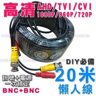 目擊搜証者 AHD TVI 1080P 高清 20米 懶人線 BNC 影像 電源 傳輸 攝影機 DVR 麥克風 含稅