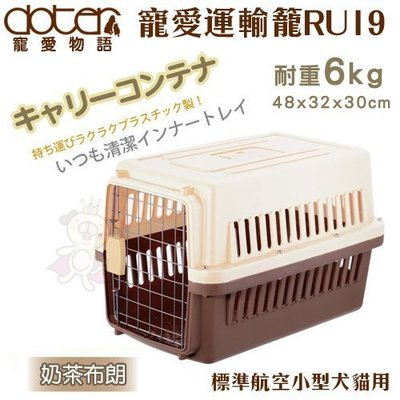 寵愛物語《寵愛運輸籠RU19》標準航空小型犬貓用 外出籠 耐重6公斤