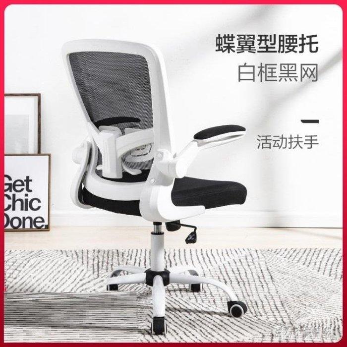 〖免運〗學生椅子學習椅書房寫字凳子書桌轉椅電腦椅靠背辦公椅家用 【柒】