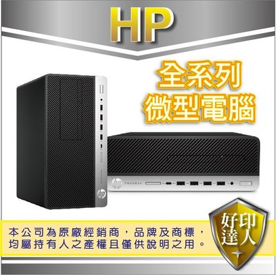 【好印達人】HP Prodesk 800 G4 MT ( i5 8500/8GB/1TB/W10 Pro) 商用電腦