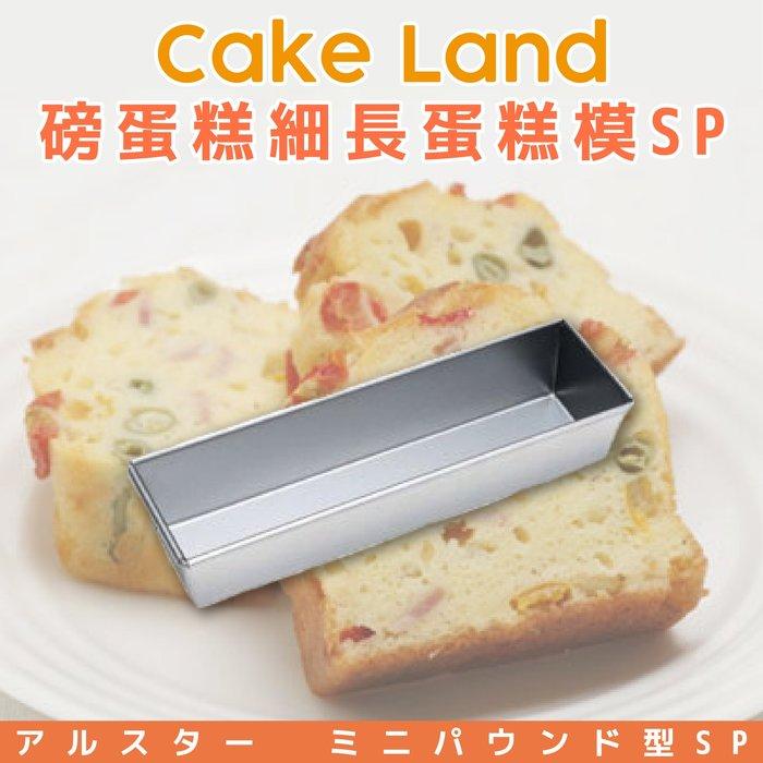 日本製【Cake Land】磅蛋糕細長蛋糕模SP