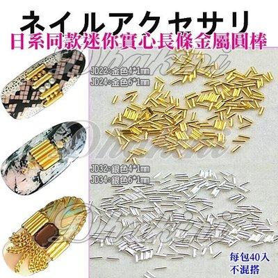 2016年最新熱賣的合金鉚釘飾品~《日系同款迷你實心長條金屬圓棒-JD系列》~有4款(每包40入)~單包銷售區