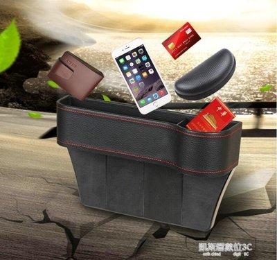 【特惠免運】汽車夾縫收納盒車載儲物盒車內飾座椅  【特惠免運】