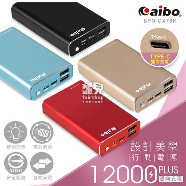 【飛兒】aibo 設計美學 12000Plus Type-C雙向充電 隨身行動電源 (BPN-CX78K) (A