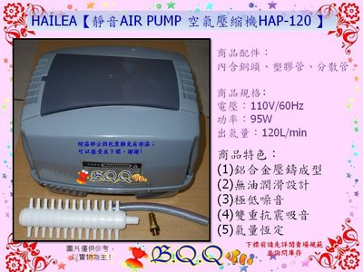 [B.Q.Q小舖]HAILEA【靜音AIR PUMP 空氣壓縮機HAP-120 (110V 95W) 】大型鼓風機