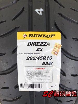 【超前輪業】DUNLOP 登祿普Z3 205/45-16 半熱融 日本製 完工價 4500 另有 07RS 595RSR