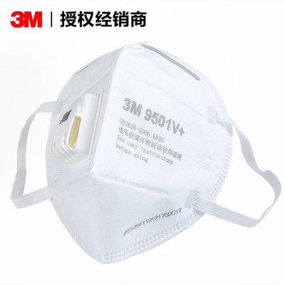 現貨25入 3M 9501V+ 9502V+呼吸閥防塵口罩耳帶式KN95級頭戴耳戴口罩