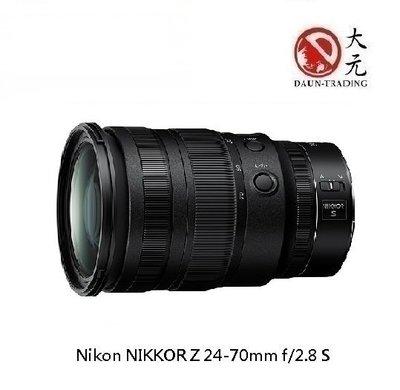 *大元˙台北*【公司貨】Nikon Z 24-70mm f/2.8 S Z6/Z7適用