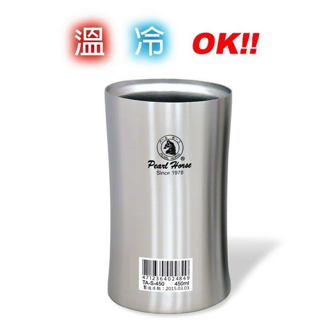 ~好運達 家電館~~ 寶馬~450ml不鏽鋼真空保溫健康杯 TA~S~450