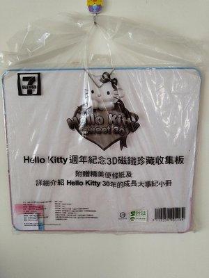 全新未拆封 7-11 Hello Kitty 3D磁鐵板30週年紀念板 出清價89元
