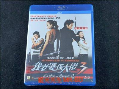 [藍光BD] - 我的老婆是老大3 ( 我老婆係大佬3 ) My Wife is a Gangster 3