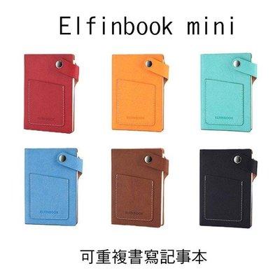 *PHONE寶*Elfinbook mini 可重複書寫記事本 可搭配APP掃描儲存 重複擦寫筆記本