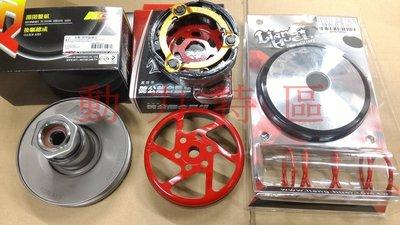 良輝 普利盤組+傳動組離合器碗公+NCY開閉盤組 戰將 150 JET POWER GR Z1 JET S 125 GT
