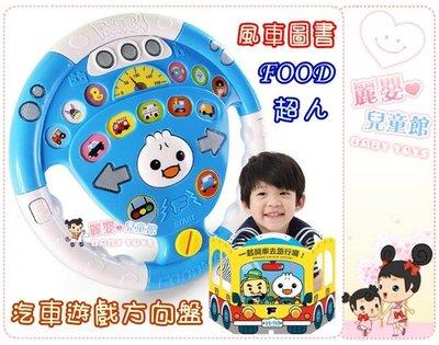 麗嬰兒童玩具館~風車圖書-FOOD超人 汽車遊戲方向盤 有聲書