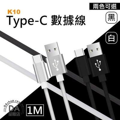 充電線 快充線 Type C 1米 傳輸線 QC3.0 高速充電 盒裝 閃充線 Android 安卓 編織線 K10