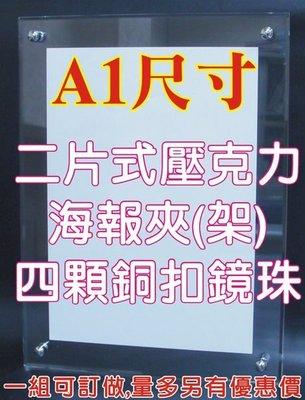 ※長田廣告※A1尺寸 二片式壓克力海報夾 前5mm透明壓克力板+後3mm透明壓克力板+銅扣鏡珠