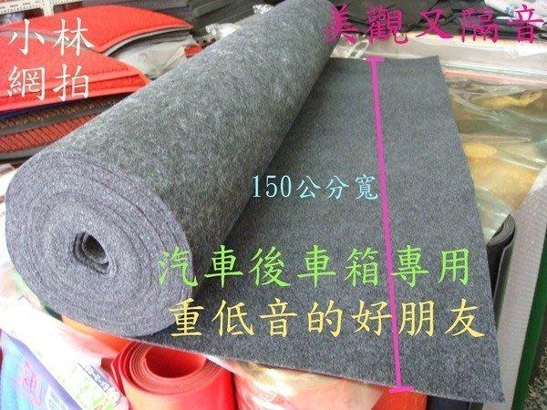 隔音吸音重低音毯 隔音毯 汽車音響毯 後車箱鋪設 隔熱 隔音 吸臭 止滑 便宜好用 剪裁方便