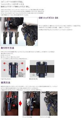 五豐釣具-日本  Golden Mean不求人隨身竿架DX 特價800元