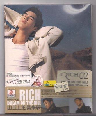 韓樂小天王RICH [ 山丘上的音樂夢 DREAM ON THE HILL  ]  宣傳CD 未拆封