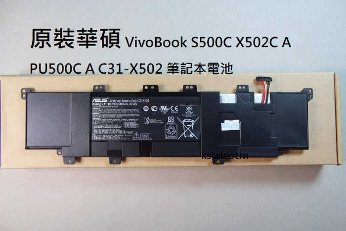 原裝華碩 VivoBook S500C X502C A PU500C A C31-X502 筆記本電池