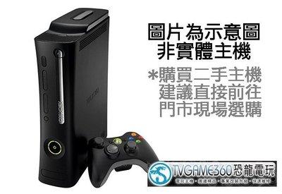 【二手主機】XBOX360 ELITE 黑色主機+控制器(黑)+HDMI線 120G (不含遊戲片)【台中恐龍電玩】