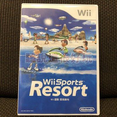 滿千免運 Wii 中文版 運動 度假勝地 Wii Sports Resort wii 遊戲 渡假勝地 815 W922