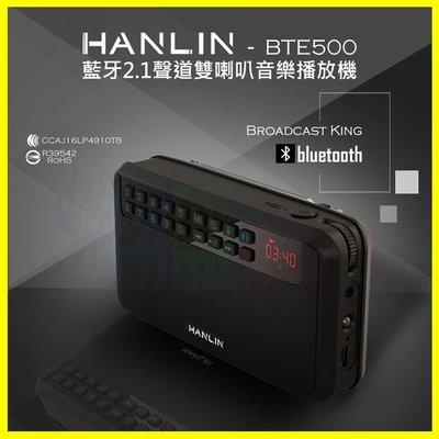 HANLIN-BTE500 復古收音機 藍芽喇叭 藍芽立體聲收錄播音機 錄音機 LED燈 2.1雙聲道【翔盛】
