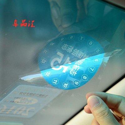 車飾 車載車用新靜電《1號店》精品新貼免撕年檢車貼汽新車年審標志保險玻璃貼車險強制險車標貼cph1hd652q