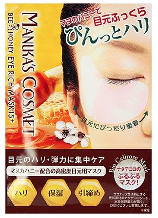 Ariel Wish日本MANUKA'S COSMET麥盧卡蜂蜜麥蘆卡15+蜜蜂蜂膠椰果纖維天然素材保濕拉提眼膜-日本製