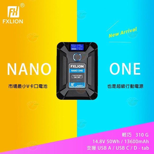 Fxlion NANO ONE V卡口 電源供應器 50WH USB TYPE-C D-TAP V口 行動電源 公司貨