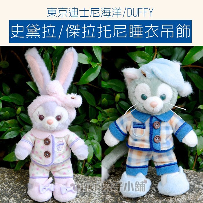現貨 Duffy 達菲 娃娃 站姿吊飾 雪莉玫 史黛拉兔 畫家貓 睡衣派對 東京迪士尼海洋[H&P栗子小舖]