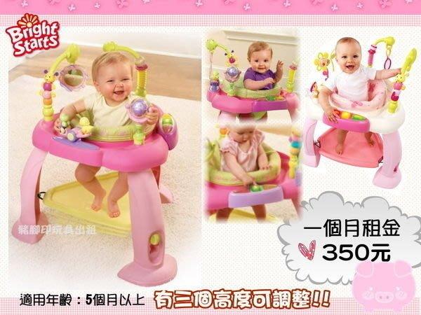 °✿豬腳印玩具出租✿°Kids II 彈跳遊戲站~粉紅陽光(6)~即可租