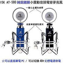 ISK AT-500純鋁鍍膜小震動音頭電容麥克風rc語at500直插任何音效卡免48v幻象電源rc語音