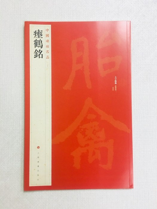 正大筆莊~『28 瘞鶴銘』 中國碑帖名品系列 上海書畫出版社 (500031)