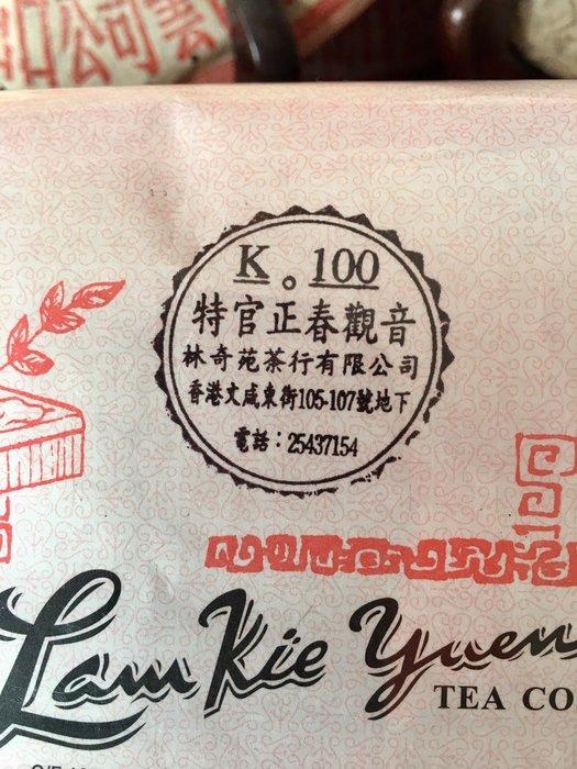特官正春觀音K100香港林奇苑茶行出品 可以堂普洱茶苑