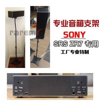 【台灣現貨】Sony srs zr7索尼環繞音箱支架大法衛星落地音響架家庭影院音箱架