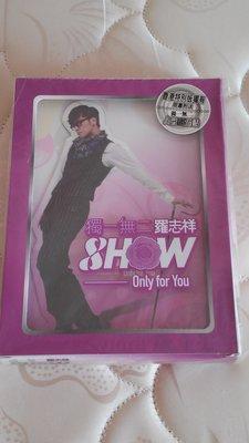 羅志祥 獨一無二 (香港特別版) Show Only For You