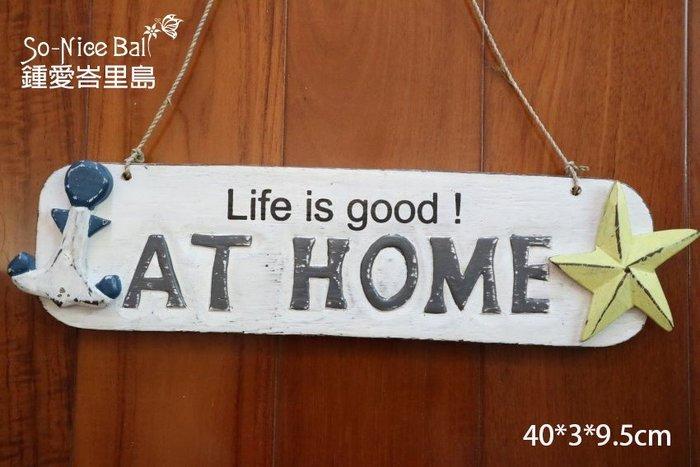 【鍾愛峇里島】巴里島必買之仿舊風雜貨木雕---彩繪海洋風立體標示牌/壁飾/at home/餐廳/入厝禮