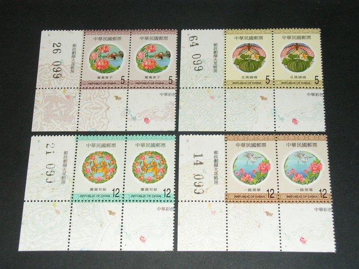 ~愛郵者~88年 吉祥郵票 4全.雙連 同位角 同版號 回流上品 原膠.未輕貼  特395