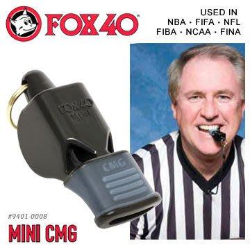 《甲補庫》~FOX 40 MINI CMG OFFICIAL 哨子、爆音哨-適用於所有運動活動-野外求生/防身求救