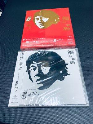 極靚聲全新未開封日本版 CD MASAHARU FUKUYAMA 福山雅治 5年モノ 初回限定生産盤 + 通常盤